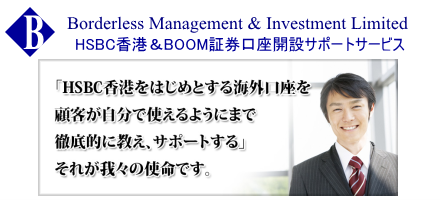 Borderless Management & Investment Limited