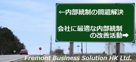 Fremont Business Solution HK Ltd.