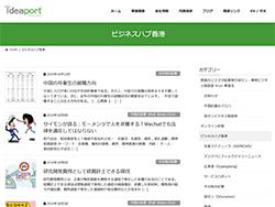 https://jp.ideaport.com.hk/businesshubhk