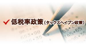 低税率政策(タックスヘイブン政策)