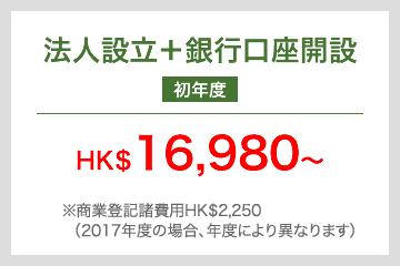 法人設立口座開設費用(初年度)HKD16,980~