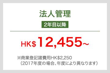 法人管理(2年目以降)HKD12,455~