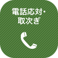 電話応対・取次ぎ