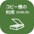 コピー機無料使用(50枚/月)