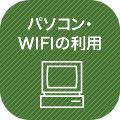 パソコン・WiFiの利用