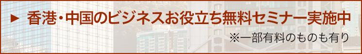 香港・中国のビジネスお役立ち無料セミナー実施中