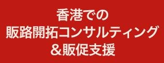 香港での販路開拓コンサルティング&販促支援
