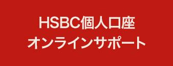 HSBC個人口座オンラインサポートサービス
